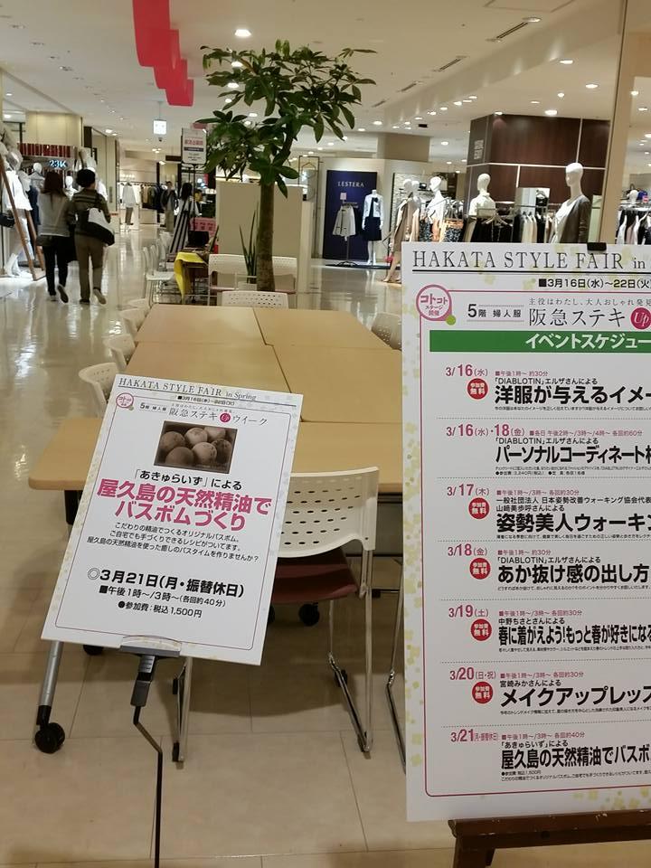 ワークショップ at 博多阪急 ♪