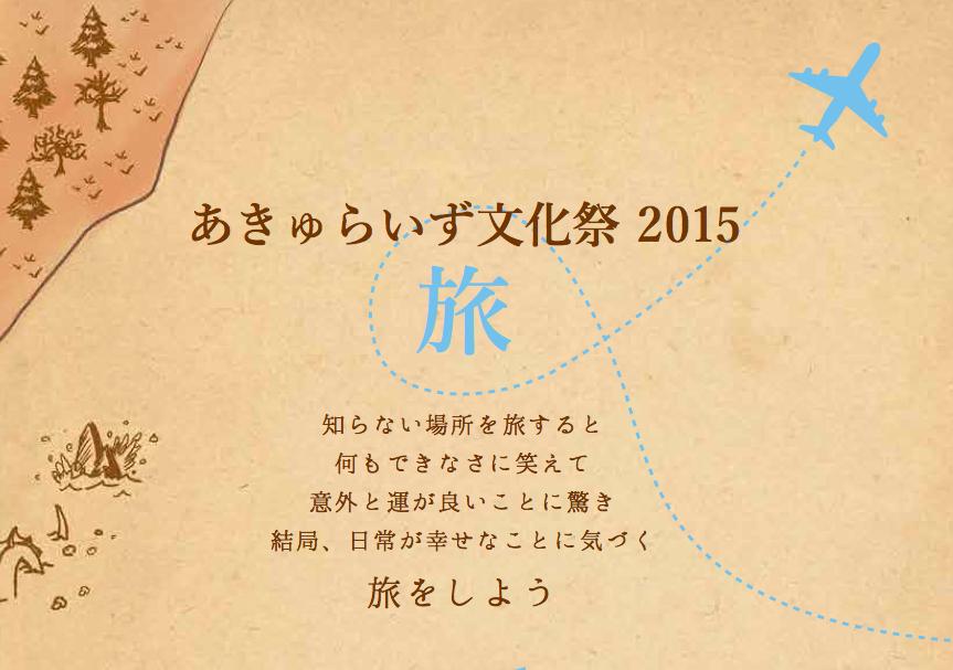 あきゅらいず文化祭 2015