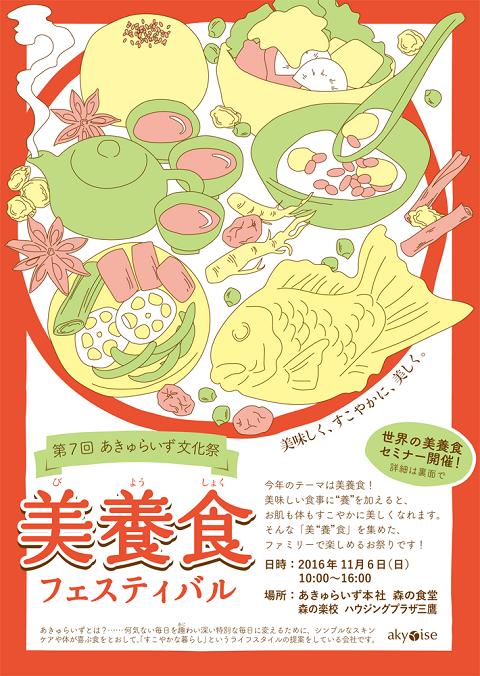 今年のテーマは「美養食」~2016 あきゅらいず文化祭~
