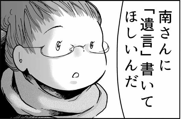 第21話 遺言覚悟