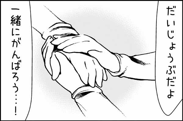 第35話 小さな おとぎ話〈後編〉