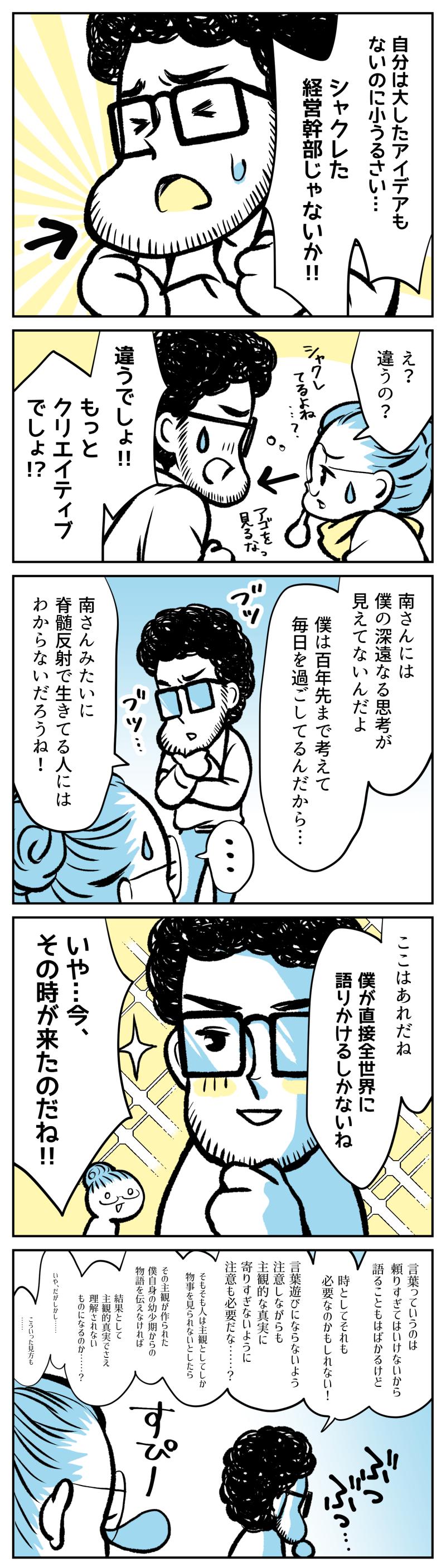 伯爵0話_002.jpg