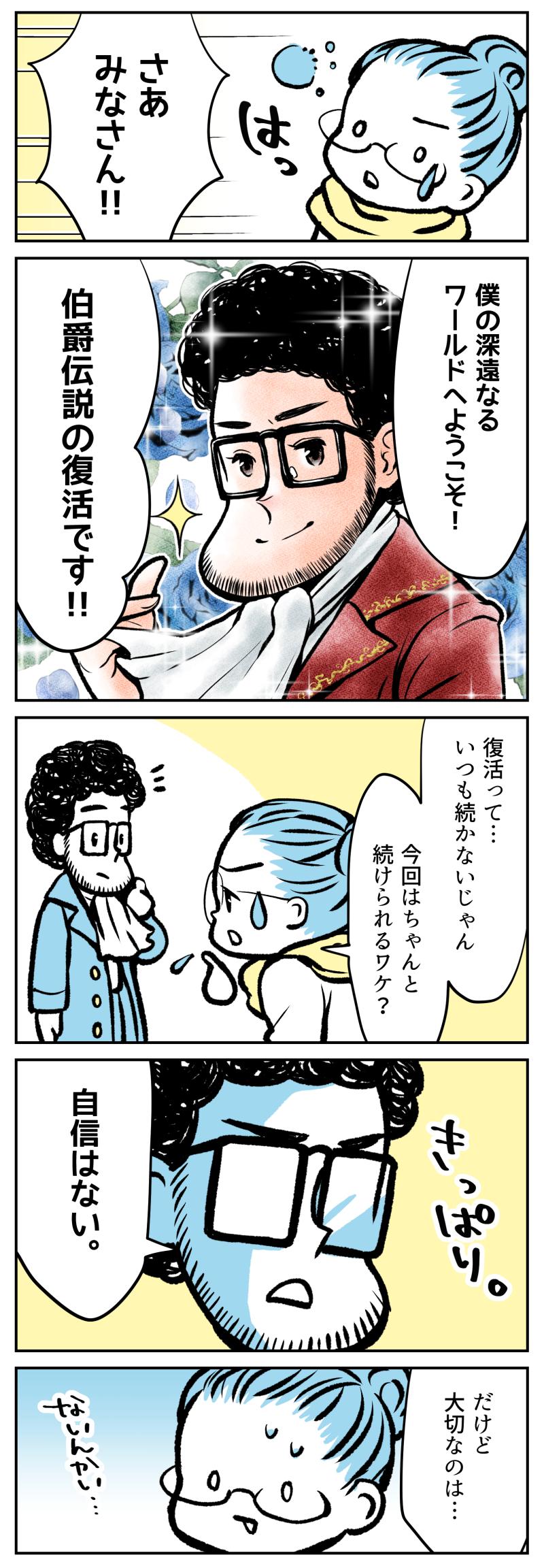 伯爵0話_003.jpg