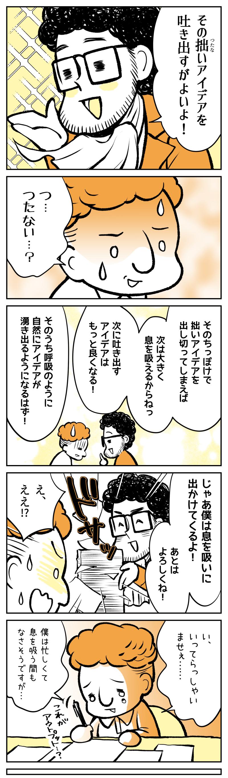 伯爵1話_004.jpg