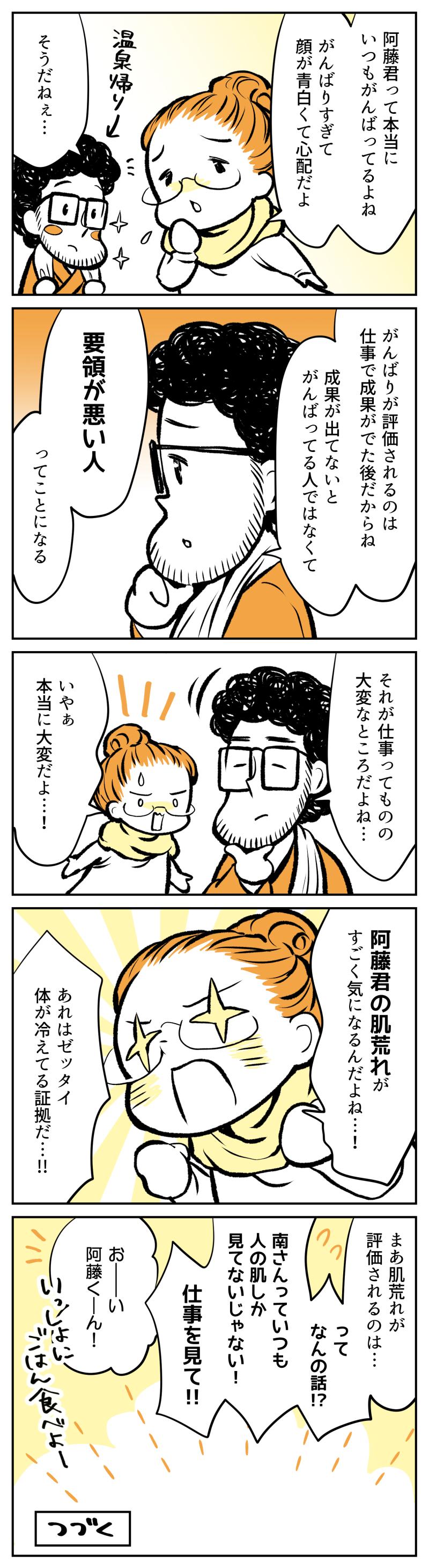 伯爵1話_005.jpg