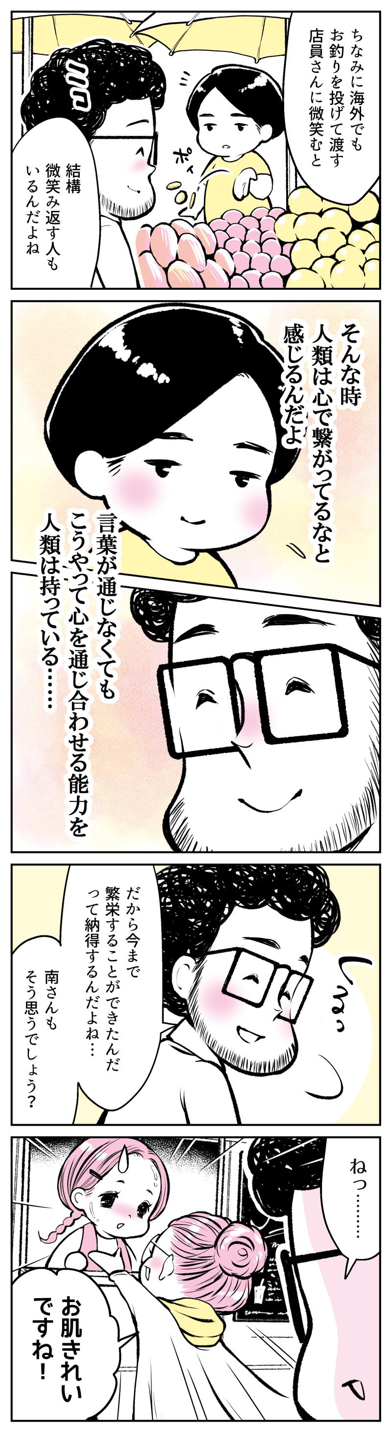 伯爵2話_007.jpg