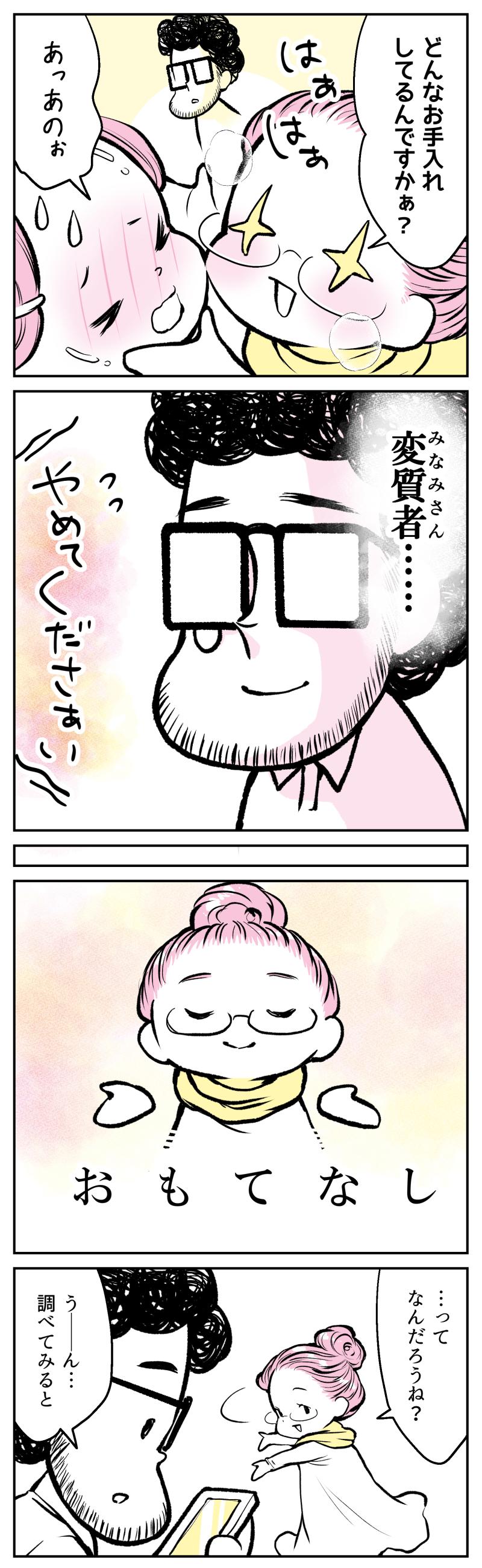 伯爵2話_008.jpg