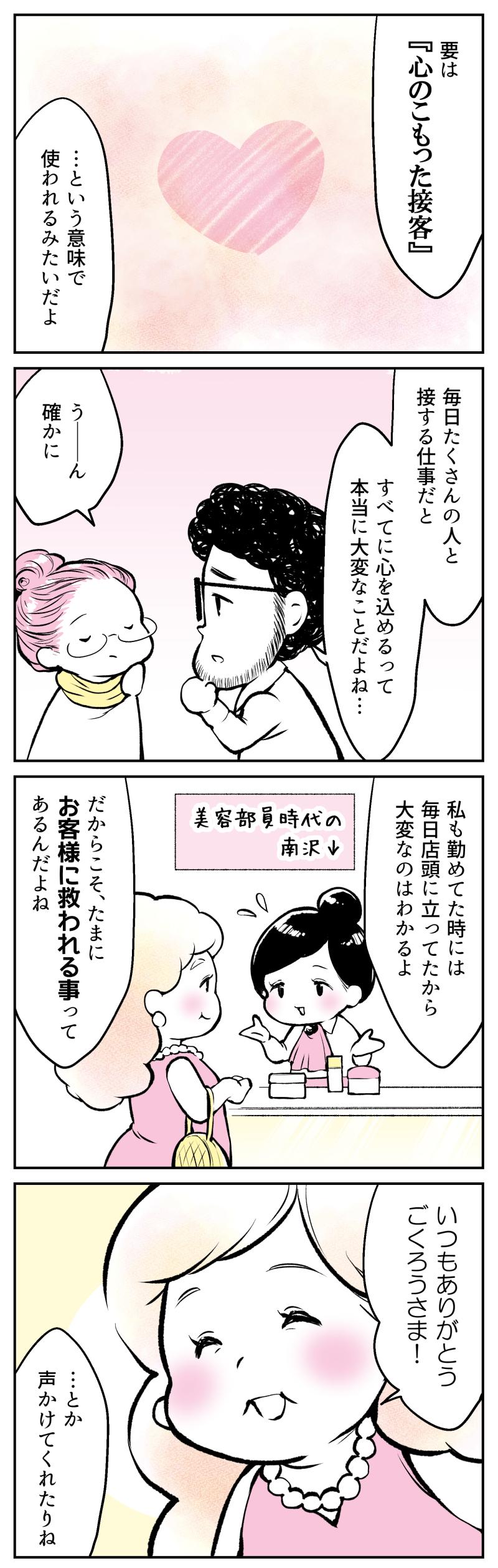 伯爵2話_009.jpg