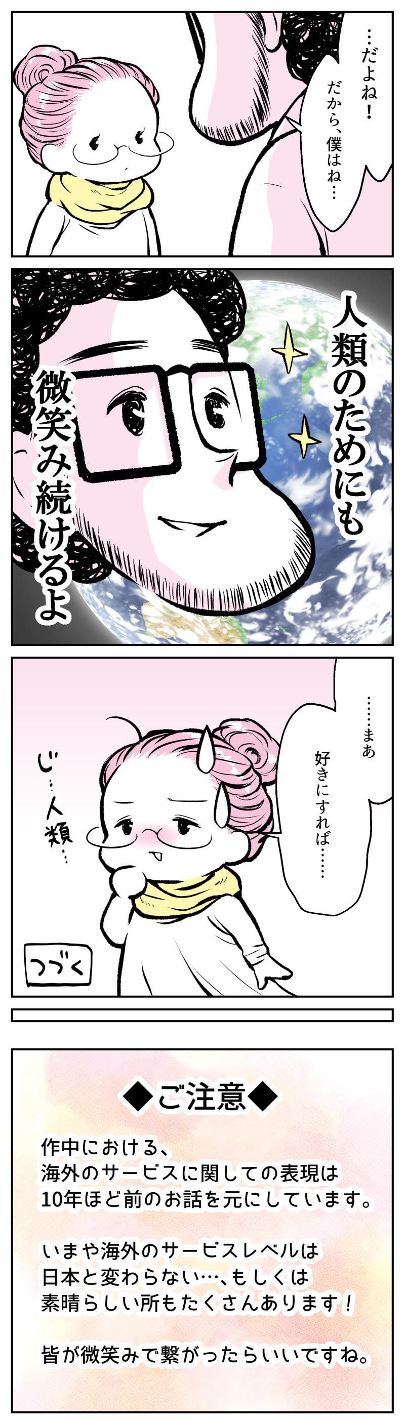 伯爵2話_010.jpg