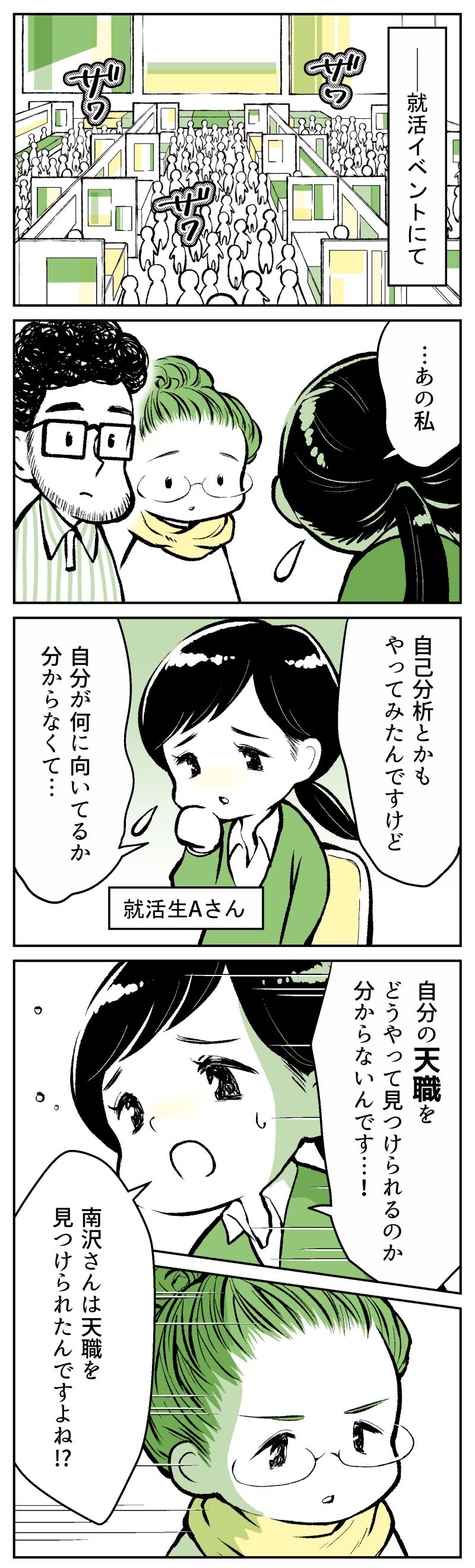 伯爵3話_001.jpg