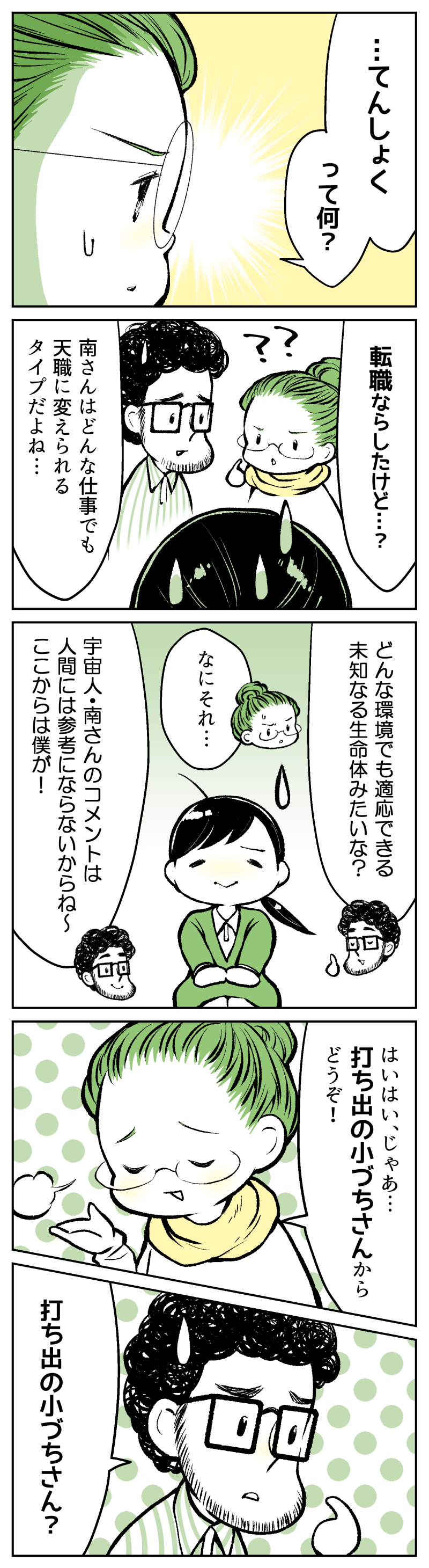 伯爵3話_002.jpg