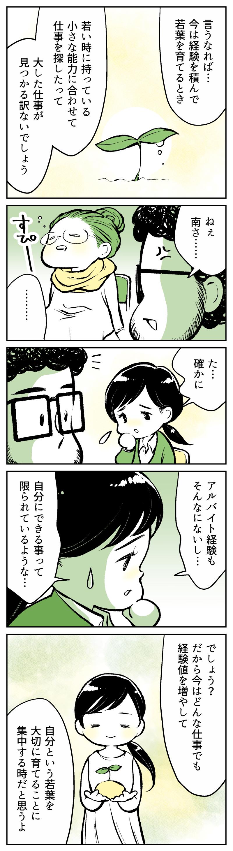 伯爵3話_004.jpg