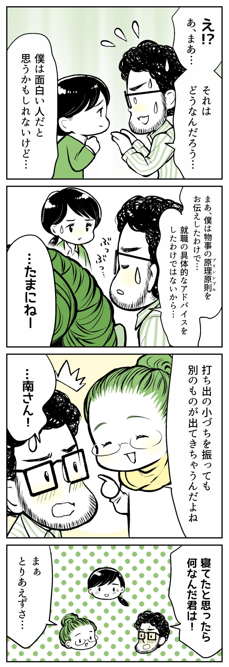 伯爵3話_006.jpg