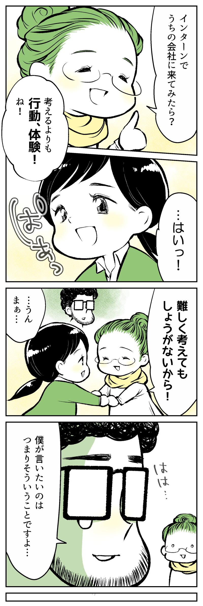 伯爵3話_007.jpg