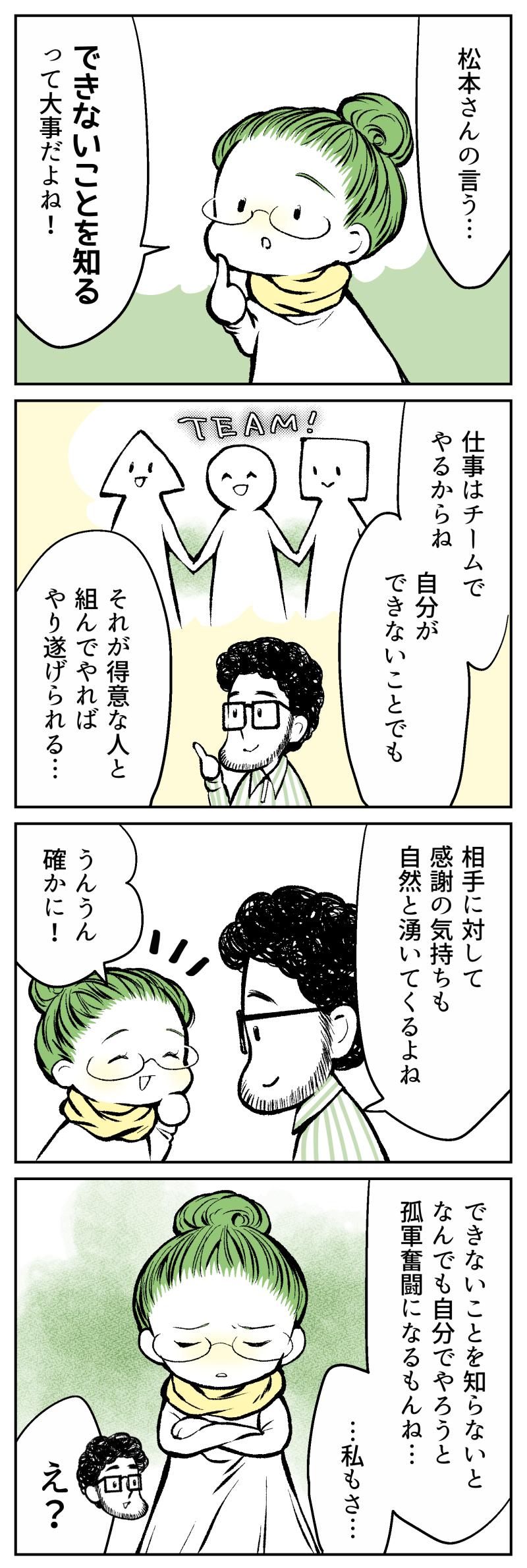 伯爵3話_008.jpg