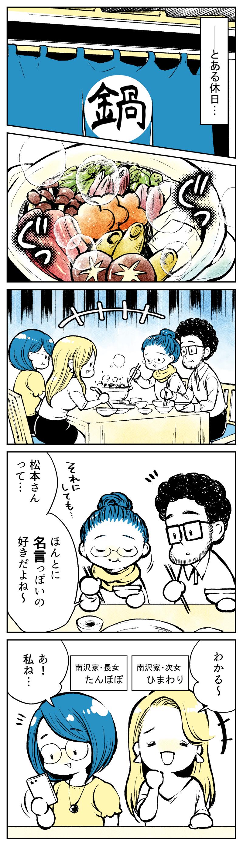 伯爵4話_001.jpg