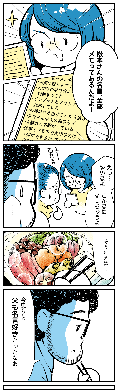 伯爵4話_002.jpg