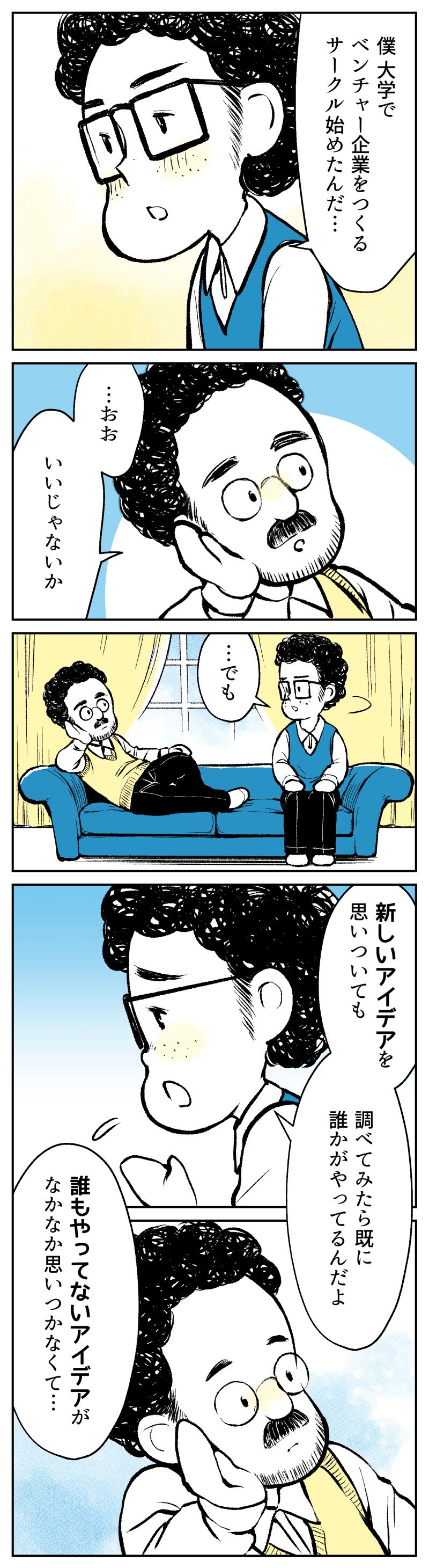伯爵4話_004.jpg