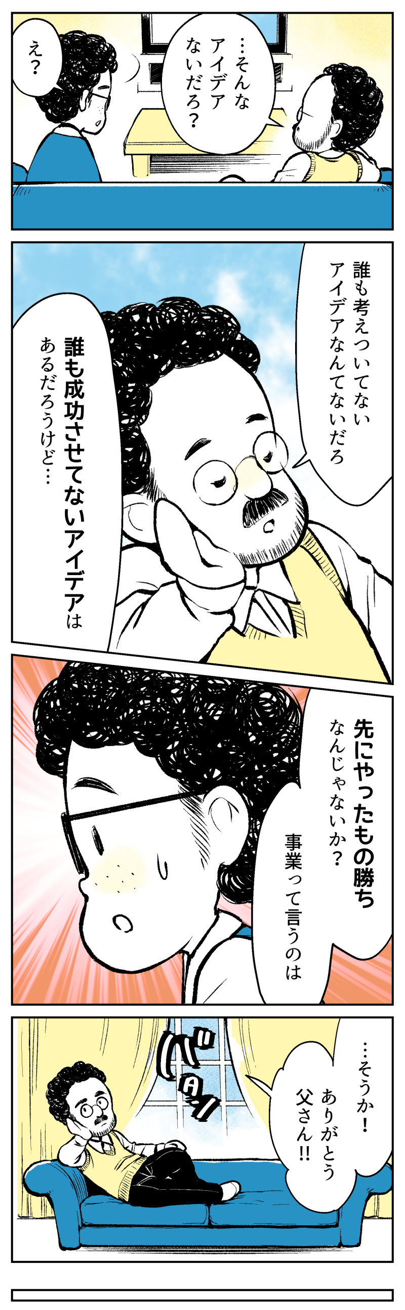 伯爵4話_005.jpg