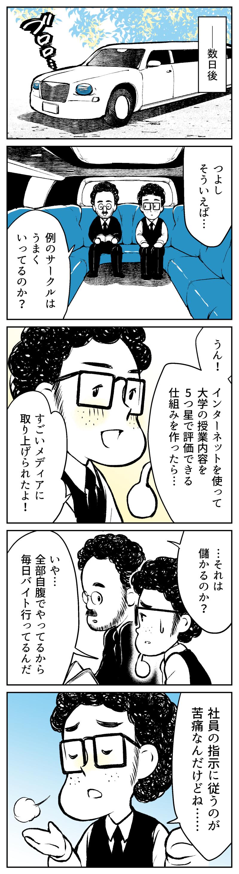 伯爵4話_006.jpg