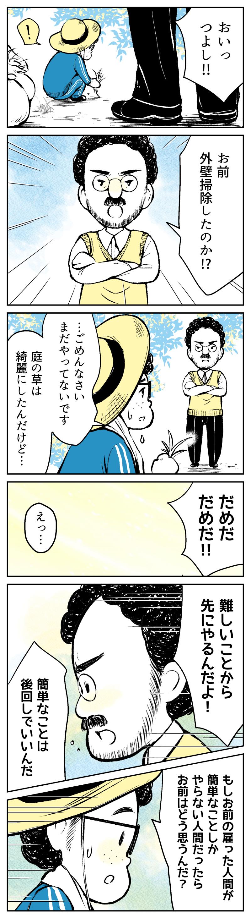 伯爵4話_008.jpg