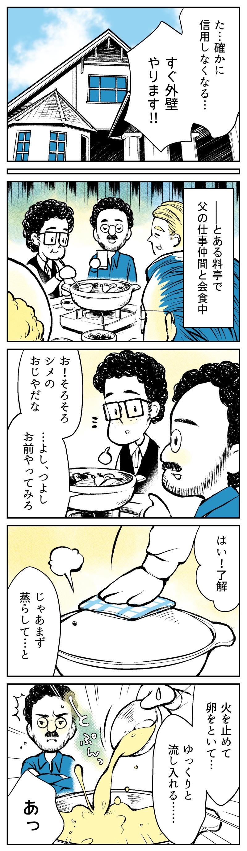 伯爵4話_009.jpg