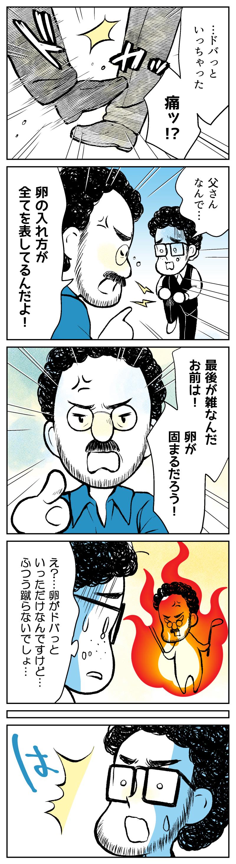 伯爵4話_010.jpg