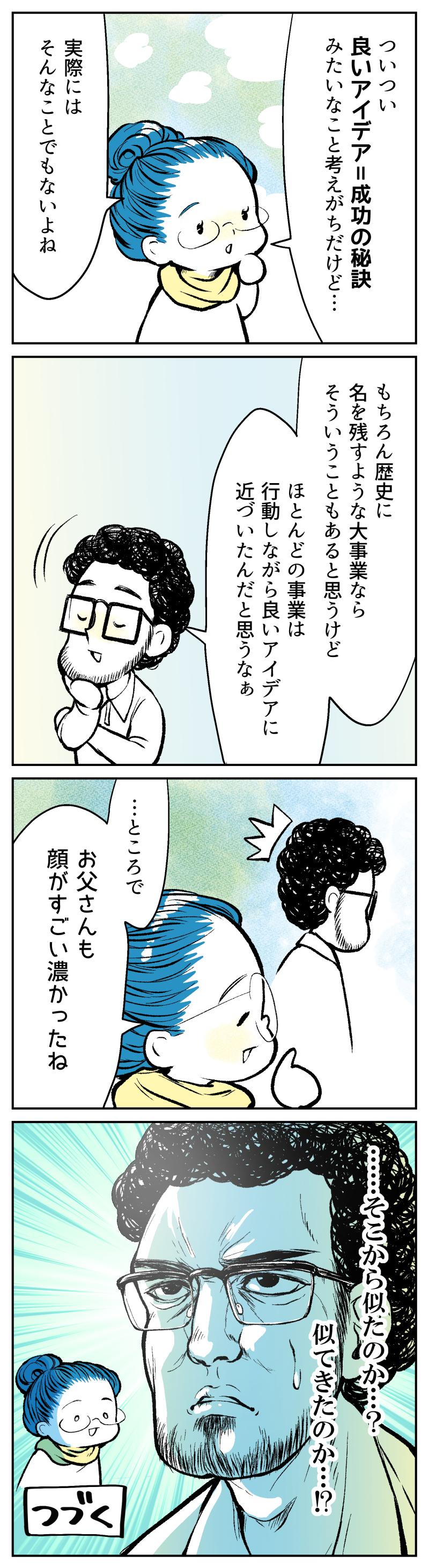 伯爵4話_013.jpg