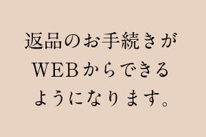 4月15日(水)より、返品がWEBからも可能に!