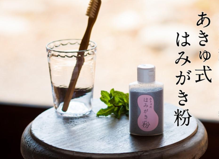 「あきゅ式はみがき粉」販売終了のお知らせ