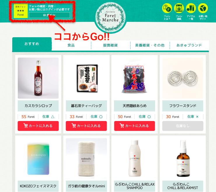 フォレ両替レートアップキャンペーン開催中!!