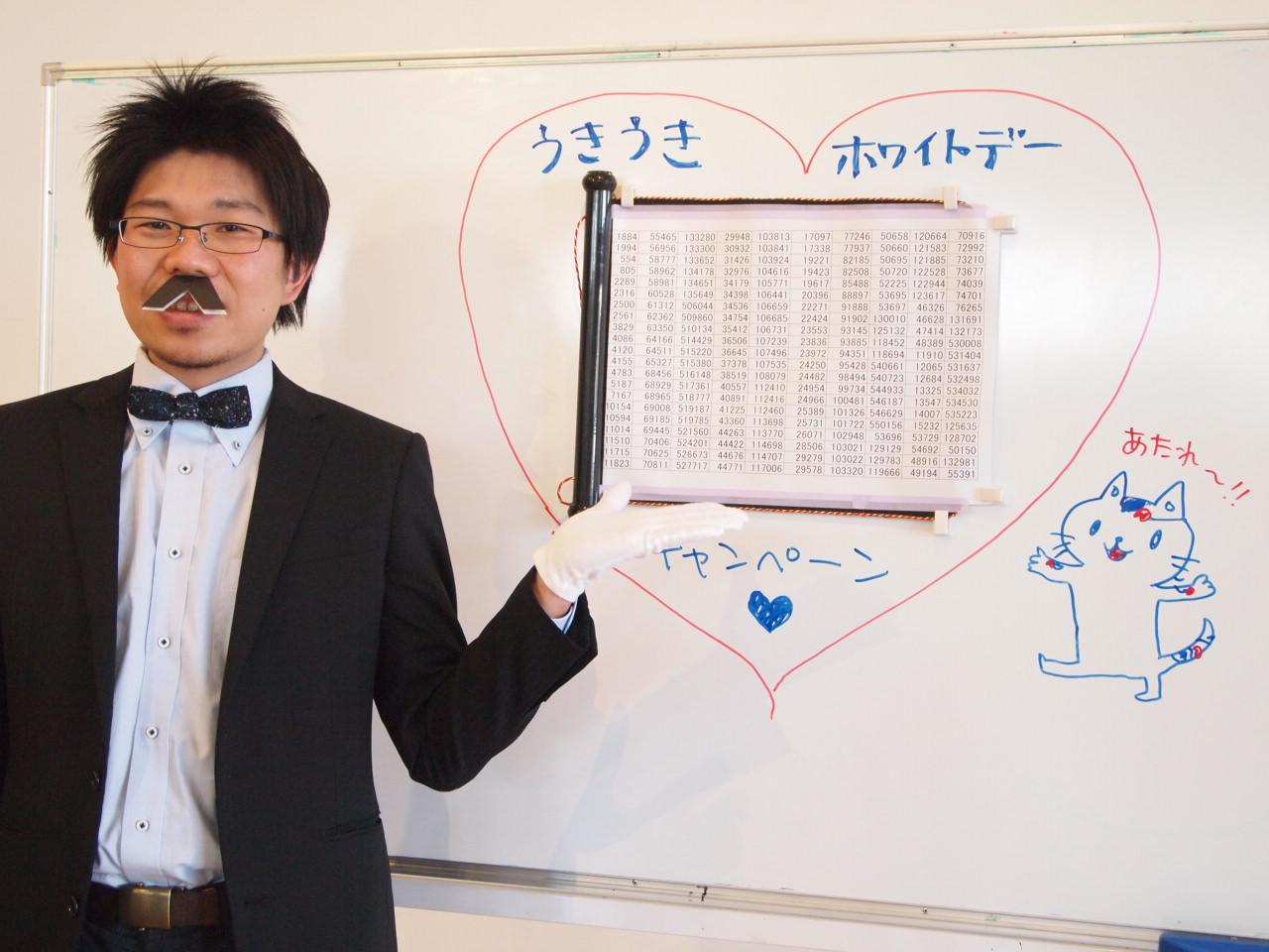 「ホワイトデーうきうきキャンペーン」大抽選会!!