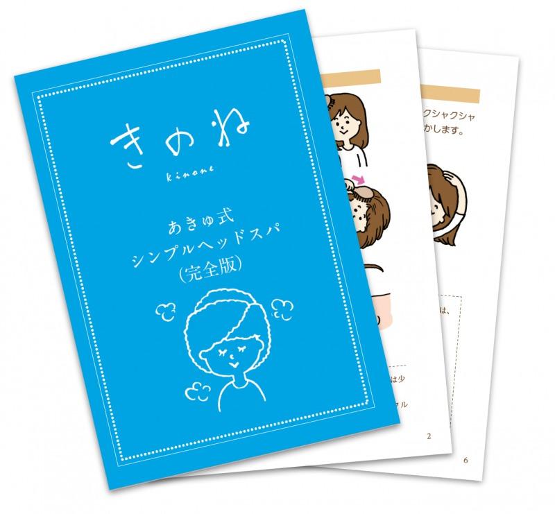 s_booklet.jpg