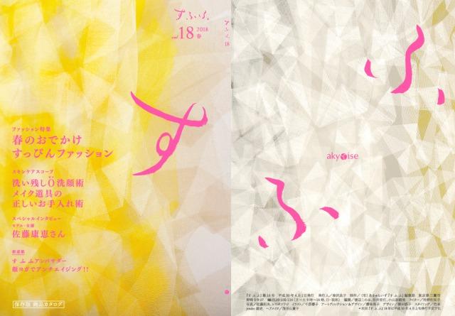 s_1-1sufufu04.jpg